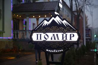 Ресторан Памир